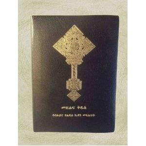 Ethiopian Amharic Bible / New Translation USB  $89.99