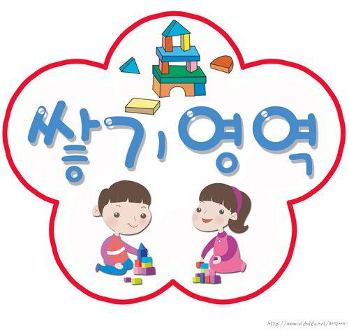 유아교육 키드키즈 > 도란도란 > 사진갤러리