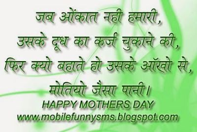 MOBILE FUNNY SMS: MOTHERS DAY HAPPY MOTHER DAY, MOTHER DAY, MOTHER DAY DATE, MOTHERS DAY, MOTHERS DAY CARD, MOTHERS DAY DATE, MOTHERS DAY GREETINGS, MOTHERS DAY IN HINDI, MOTHERS DAY QUOTE, MOTHERS DAY WISHES, WHEN I MOTHER DAY