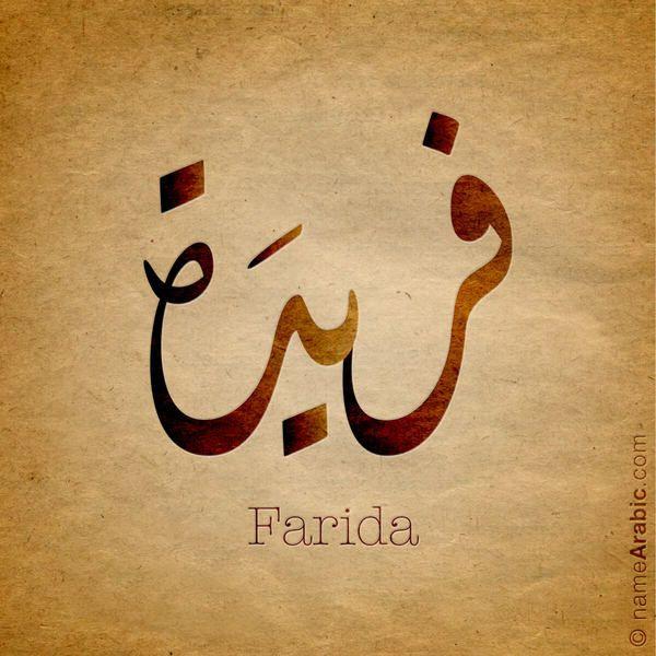 Картинки с надписью мадина на арабском