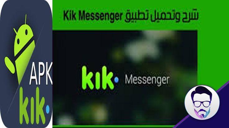تحميل برنامج ماسنجر كيك للاندرويد Kik Messenger اخر اصدار عربي مكالمات ف...