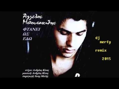 Αγγελος Μπουτακίδης - Φτάνει ως εδώ - ftanei ws edw ( New greek song 201...