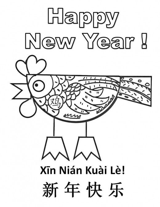 This coloring sheet gives older kids and adults more to color Printable Coloring Pages for the Year of the Rooster -- Chinese New Year children crafts