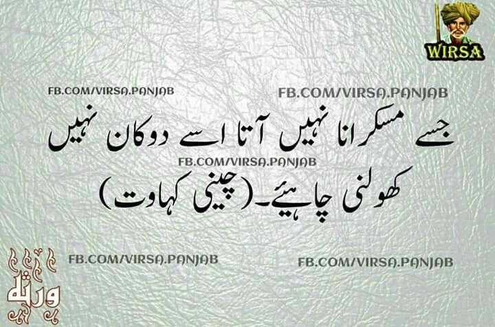 Rumi Quotes In Urdu Pdf