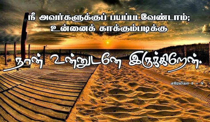 Download HD Christian Bible Verse Greetings Card & Wallpapers Free: Jesus with us Tamil Bible Verse