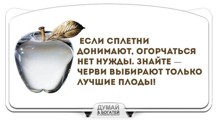 Думай и Богатей © | ВКонтакте
