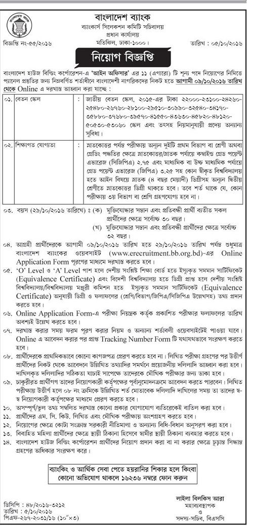 bangladesh bank circulars software
