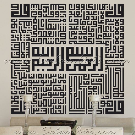 Amazing Islamic Calligraphy Wall Art of Four Quls, Made in Dubai (UAE) and USA. We ship worldwide. US$10 FedEx shipping to UK, Canada, Singapore, Malaysia etc