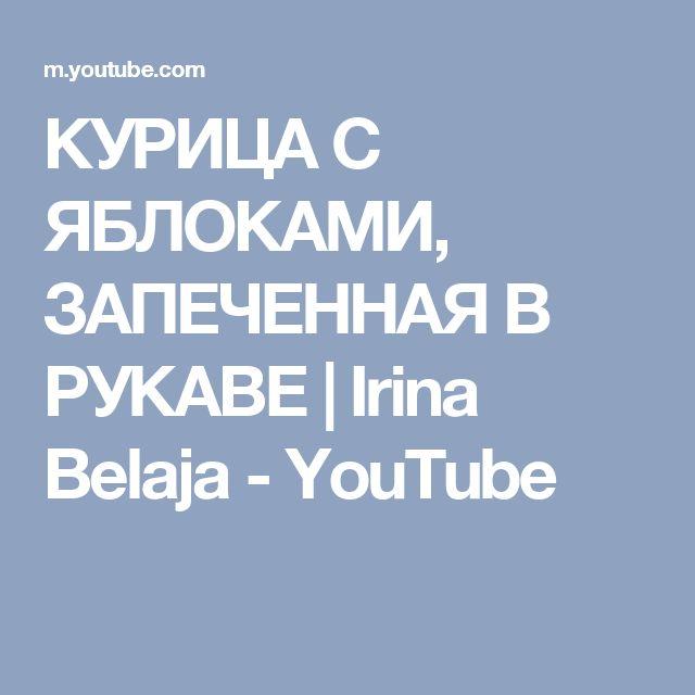 КУРИЦА С ЯБЛОКАМИ, ЗАПЕЧЕННАЯ В РУКАВЕ | Irina Belaja - YouTube