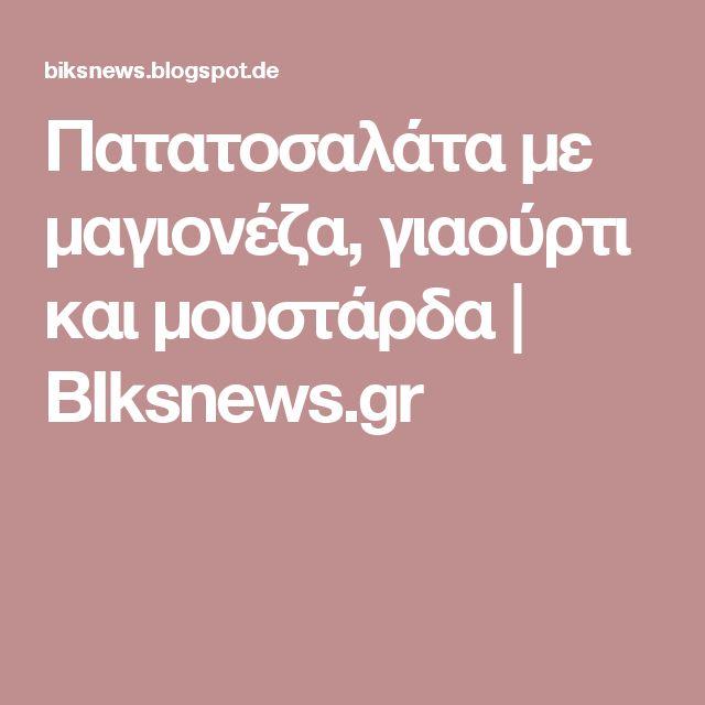 Πατατοσαλάτα με μαγιονέζα, γιαούρτι και μουστάρδα   BIksnews.gr