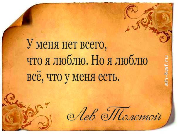 Цитаты Льва Толстого, которые откроют его вам с новой стороны