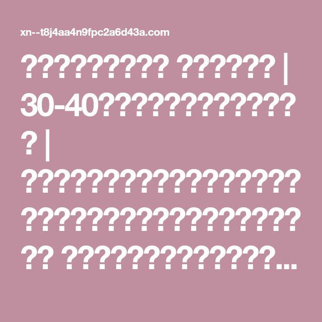 おすすめスキンケア 体験レビュー | 30-40代でめざすはすっぴんメイク | シミ・ソバカスを消す。毛穴やシワを解消。くすみを取り除き、潤いと透明感の ある肌へ導くスキンケア方を紹介! すっぴんメイクをめざしノーファンデ、だけどアイメイクやチークなど必要なところはキチンとメイクをする。 ファンデの厚塗り「隠すメイク」は時代遅れ、粉っぽさはしわを強調するだけです! 艶感UPで輝きと潤いのある肌に仕上げるメイクを探し実践している一般人のリアルブログです。 アラサー・アラフォー世代にきっとオススメ。 体験したリアルな感想なども紹介してます。