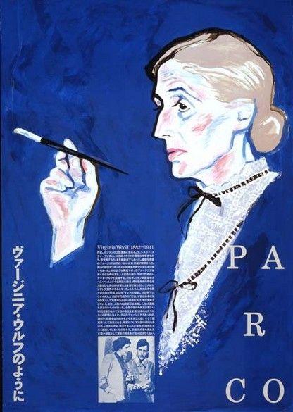 山口はるみ : ヴァージニア・ウルフ - Virginia Woolf