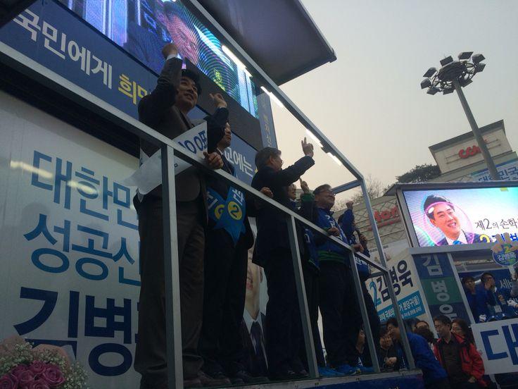#더불어민주당 #야탑역 유세 #문재인 전 대표 #은수미 의원 #김병관 후보