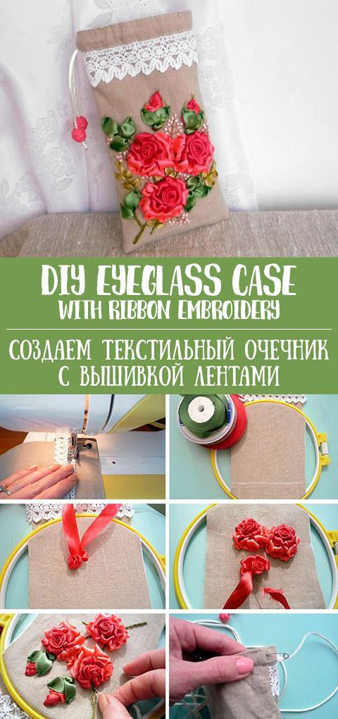 DIY Eyeglass Case With Ribbon Embroidery | Создаем текстильный очечник с вышивкой лентами