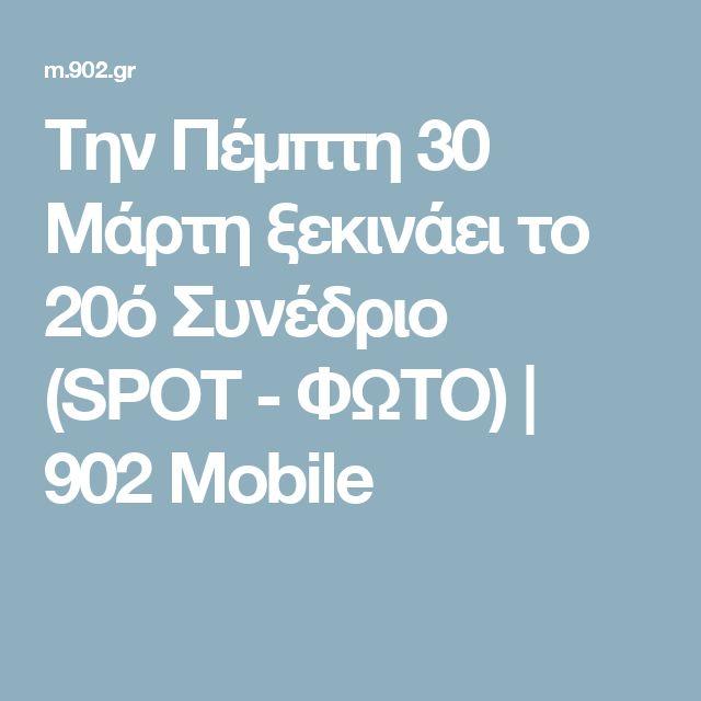 Την Πέμπτη 30 Μάρτη ξεκινάει το 20ό Συνέδριο (SPOT - ΦΩΤΟ) | 902 Mobile