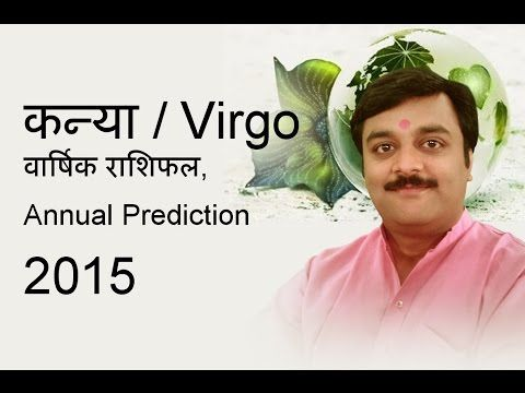 कन्या, Kanya, Virgo 2015 Annual Horoscope, Hindi Rashiphal, Year Predict...
