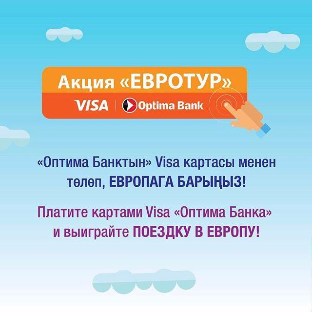 "Дизайн баннера для сайта Оптима Банк по акции ""Евротур"". Арт-директор: Ташиев Бакай. Дизайнер: Айжамал Борисова. #тойартпортфолио #toiartportfolio #toiart #design #grapchic #designstudiobishkek #toiartgraphic #responsivedesign #poligraphy #bishkekpoligraphy #bishkekdesign #kyrgyzdesign #graphicdesign #kg #asiandesign #infographic #identity #евротур #дизайнбишкек #дизайнрекламы #дизайн #графическийдизайн #полиграфиябишкек #инфографика #фирменныйстиль #логотип #logotype #logo"