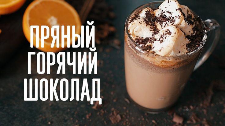 Пряный горячий шоколад [Cheers! | Напитки] Пробовали горячий шоколад с горьковатыми пряностями и молоком? Этот напиток станет любимым для убежденных почитателей сладостей! #spicy_hot_chocolate#recipe#tasty