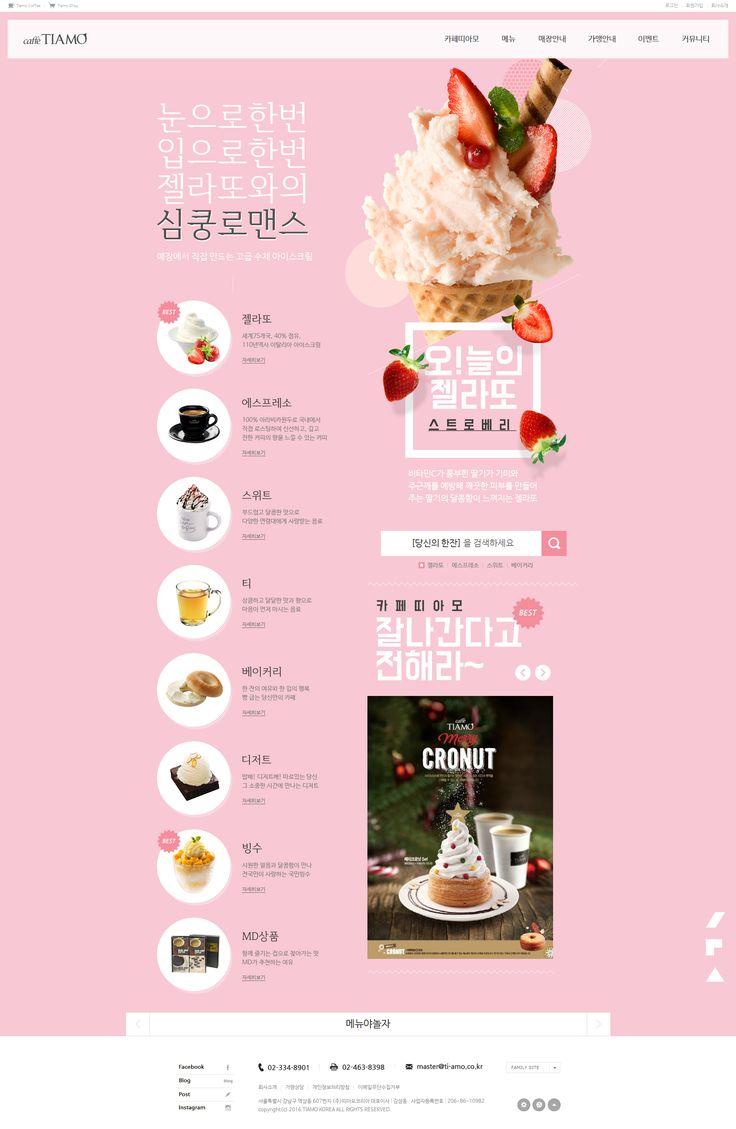 카페 티아모 1