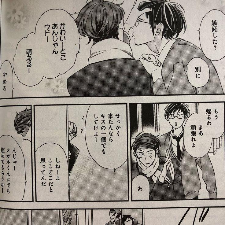2枚目からネタバレ  #緒川千世 先生  #誤算で不幸な恋話   やっと読めました!  先日誤算と終わらない〜を読んだので、続編などを収録したものが出ると知って楽しみにしてました  すごく面白かったです!  他にも義兄弟系の話が入っていましたが、そちらは暗めで…!  どのお話も良かったです!  .  #BL漫画 #商業BL