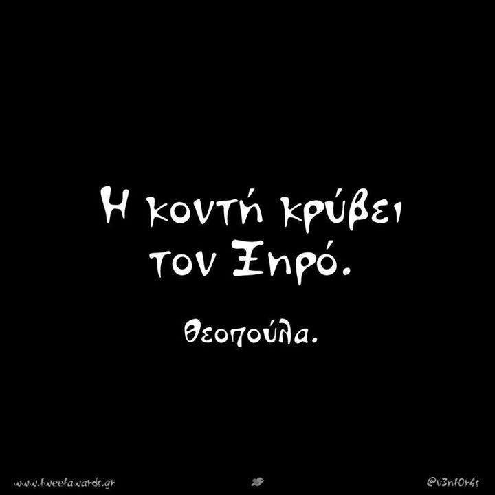 greek humor #para #pente #theopoula