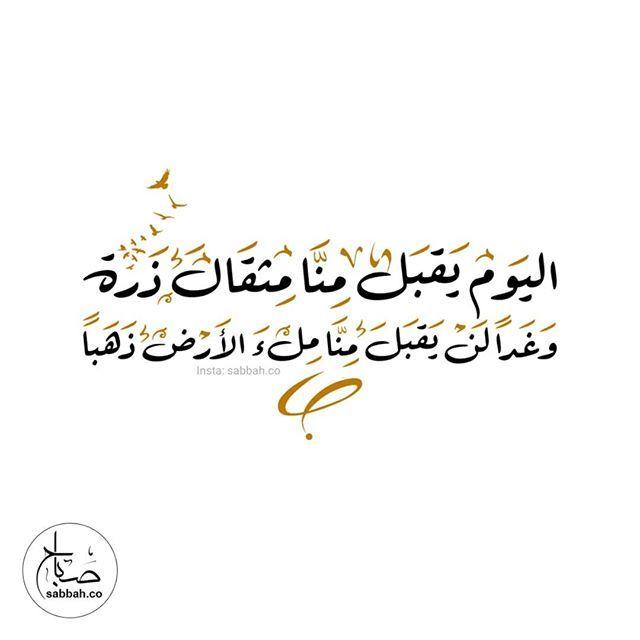 اللهم تقبل منا Follow My Instagram Sabbah Co Visit Sabbah Co تفضلوا بإعادة النشر بدون استئذان بشرط عدم نزع التوقيع عن الصورة منشن شخص تنصحه بمتاب