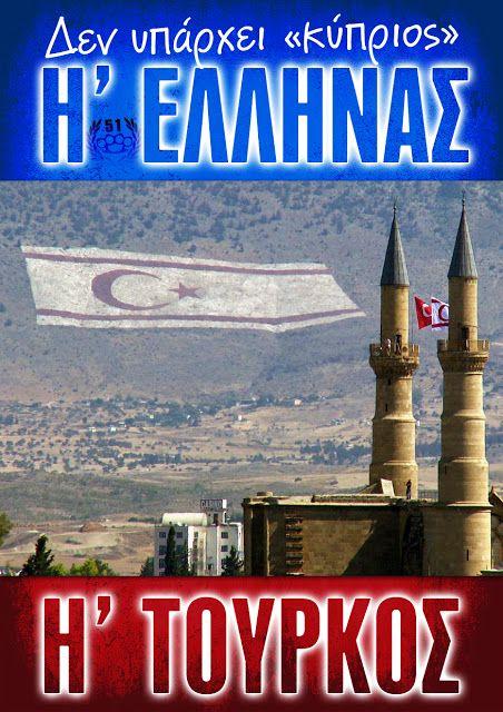 Ελλάς - Κύπρος - Ένωσις - ΕΘΝΙΚΗ ΑΝΤΙΣΤΑΣΗ
