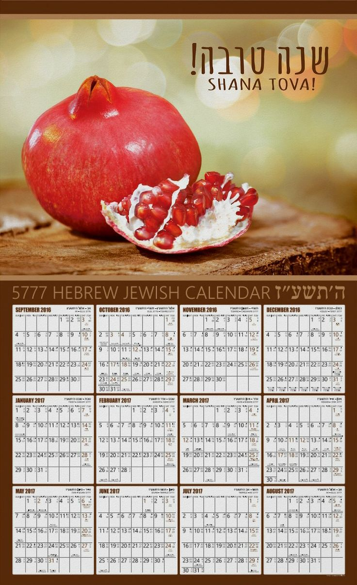 Rosh Hashanah Hebrew Jewish Pomegranate Calendar Poster – Shana Tova – 5777 – 2017. A great Rosh Hashanah gift for the new Jewish year! With a beautiful pomegranate photo. This bilingual calendar features a custom photo, all Jewish holidays, Shabbat readings (Parashat Hashavuah). The dates are typed in Hebrew and in English. This calendar features 12 months of the Jewish year 5777 from September 2016 to August 2017. We wish you Shana Tova! (Happy New Year – Hebrew). More at…