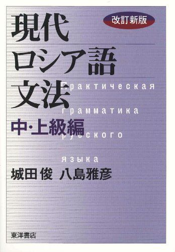 現代ロシア語文法―中・上級編   城田 俊 http://www.amazon.co.jp/dp/4864591563/ref=cm_sw_r_pi_dp_zuhwub0MGZ13F