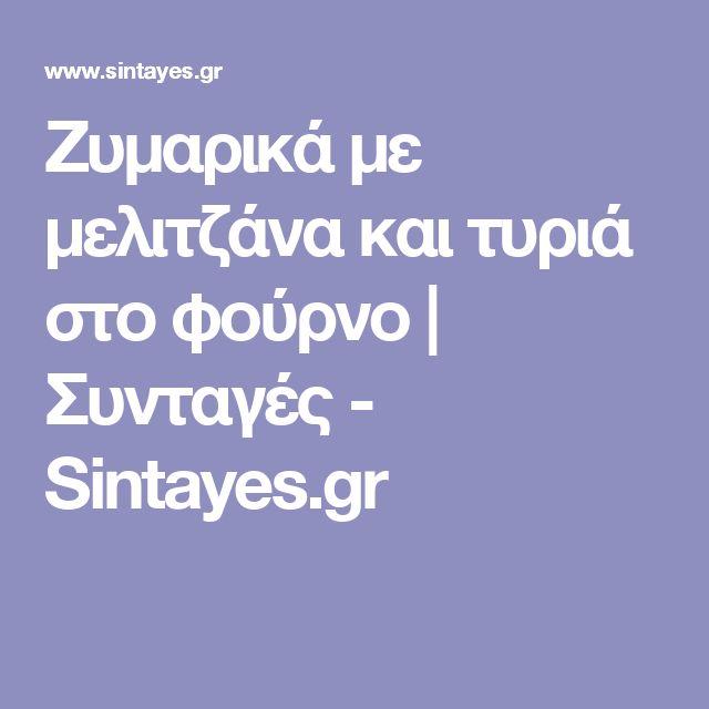 Ζυμαρικά με μελιτζάνα και τυριά στο φούρνο | Συνταγές - Sintayes.gr