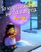 Το κοριτσάκι με τα σπίρτα με αφήγηση(εκδ. Ψυχογιός, 11,00€)