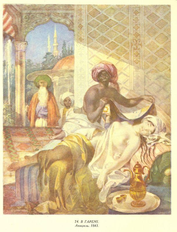 В гаремі. Брістольський папір, акварель (24,7 × 20). 1843.