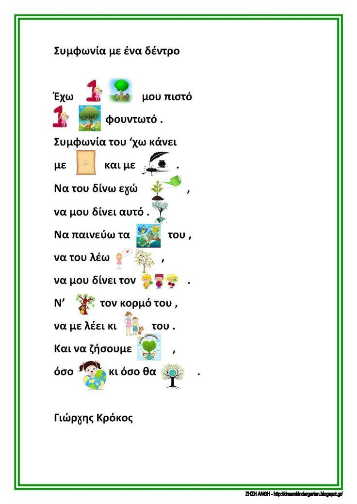 Ζήση Ανθή : Εποπτικό υλικό για την ημέρα του περιβάλλοντος στο νηπιαγωγείο . Συμφωνία με ένα δέντρο , ιδέες και δραστηριότητες για το ποίημα του Γ. Κρόκου Συμφωνία με ένα δέντρο Έχω ένα φίλο μου πιστό ένα δέντρο φουντωτό . Συμφωνία του 'χω κάνει με χαρτί κ