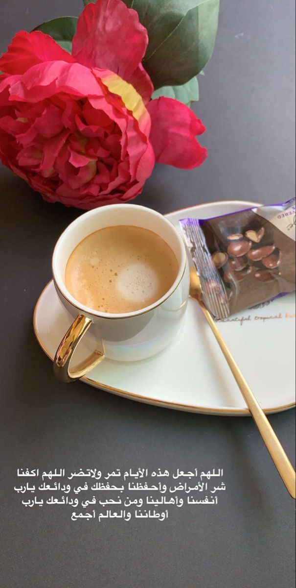 Pin By موضي البليهد On سناب موضي البليهد Tea Cups Tableware Coffee