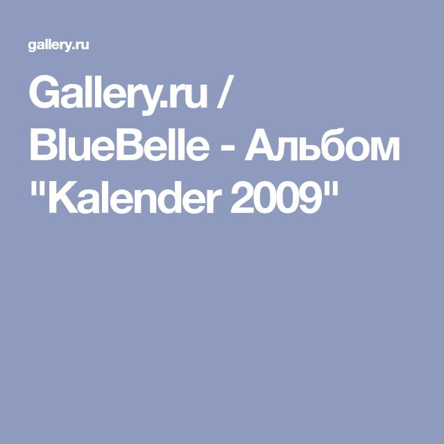 "Gallery.ru / BlueBelle - Альбом ""Kalender 2009"""