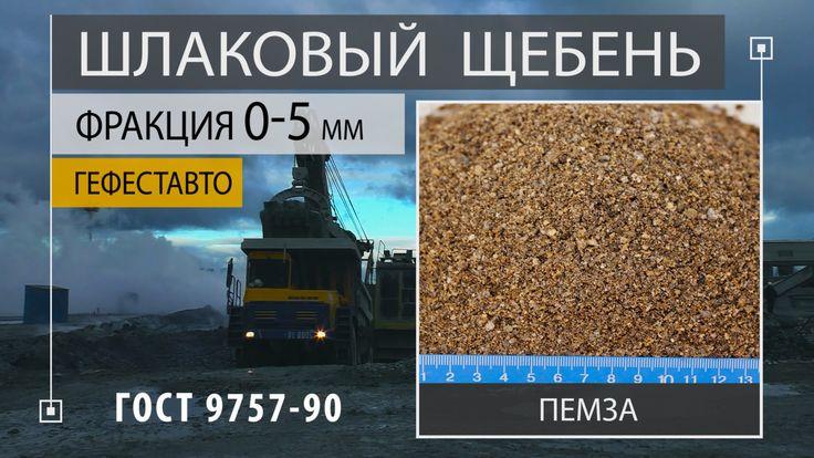 Шлаковая пемза фр. 0-5 мм для бетона (Шлакопемзовый гравий). Пемза шлако...