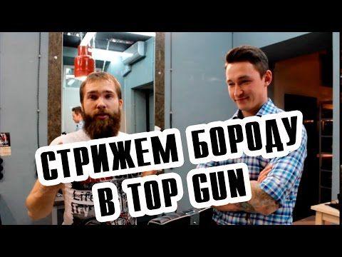СТРИЖКА БОРОДЫ и УСОВ в барбершопе ТОПГАН (TopGun) - YouTube