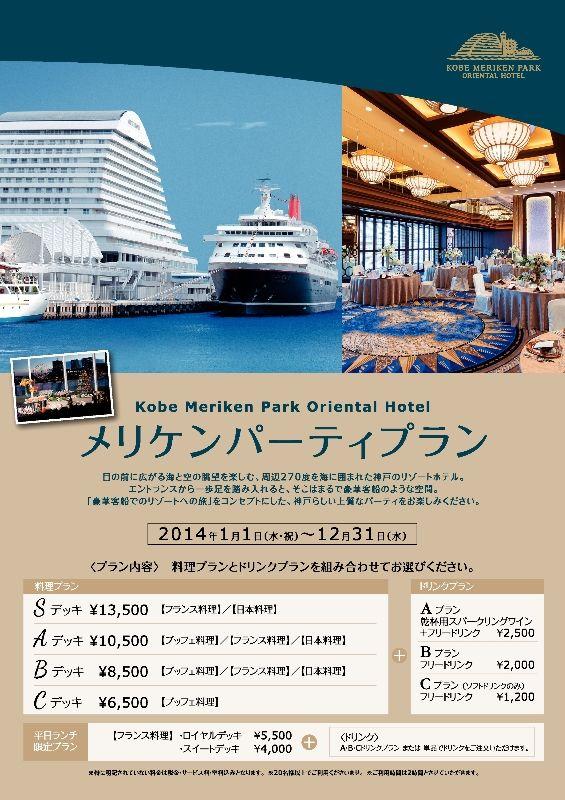 メリケンパーティープラン|神戸メリケンパークオリエンタルホテル|デジタルカタログ・パンフレットの CatalogVox(カタログボックス)