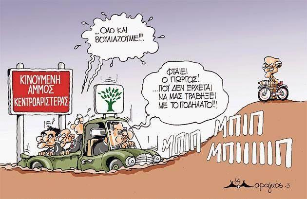 """Ποιος φταίει που βουλιάζει η ...""""ελιά"""";  του Πάνου Μαραγκού 17.03.2014"""