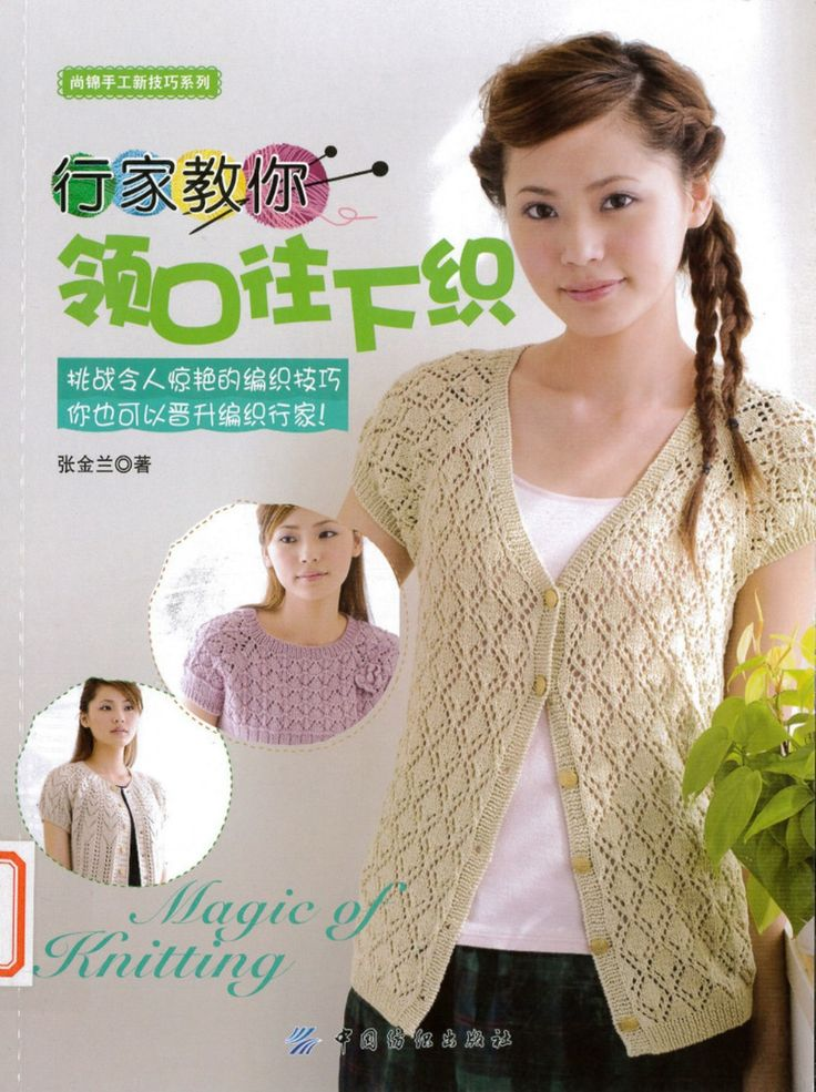 Magic of knitting 2011 Dl Tops down tricot