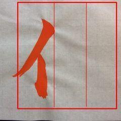 [書家渓雪のワンポイントチェック] 漢字は偏と旁でできていますが美しい字を書くための割合をご存知ですか 偏の画数の多い少ないによってその割合が違ってきます 詳しくはhttp://ift.tt/2dg9aqM 福岡天神書道教室書家渓雪 美文字個人レッスンペン字教室 tags[福岡県]