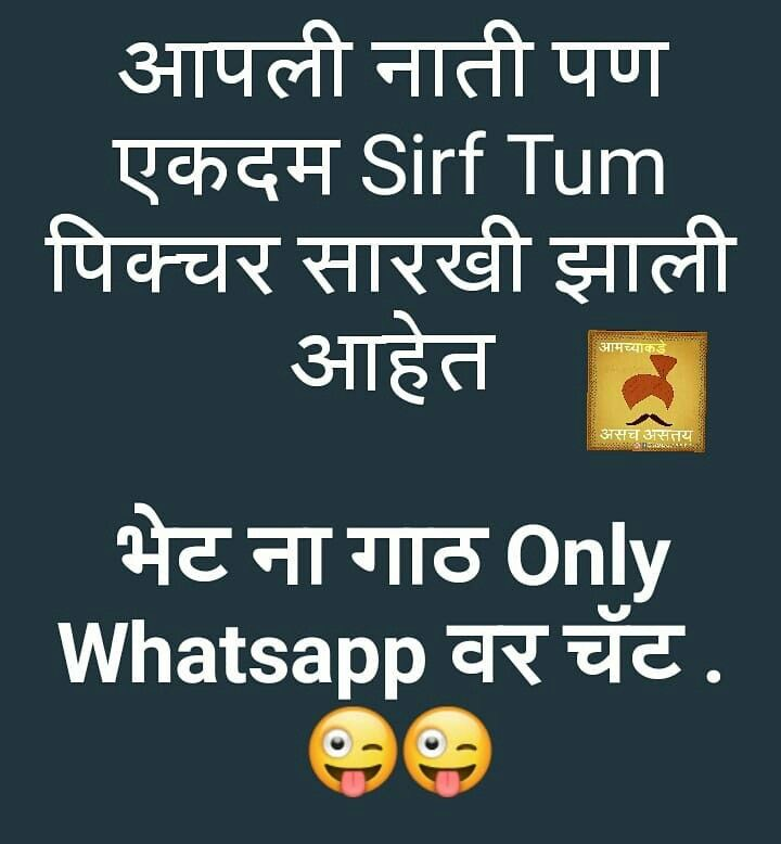 Pin By Varsha Bhekat On Marathi Pati Crush Quotes Funny Funny Quotes Quality Quotes