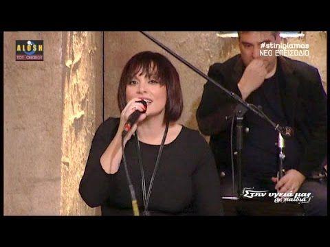 Ελεωνορα Ζουγανελη ~ Η Βαλιτσα [Στην υγεια μας]..23/1/2016