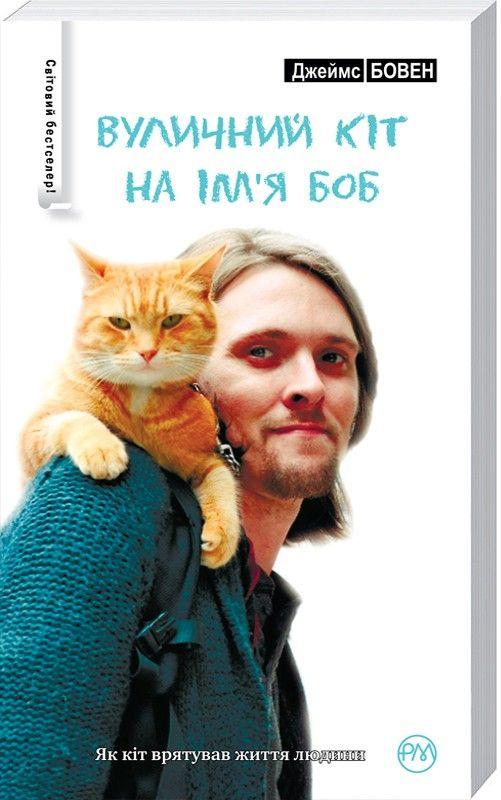 Вуличний кіт на ім`я Боб - Боуэн Джеймс