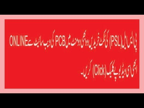 How to buy PSL Tickets for Final match