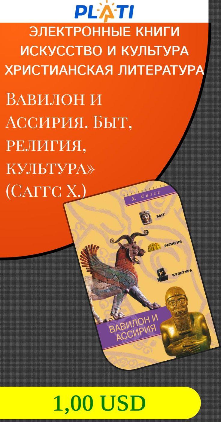 Вавилон и Ассирия. Быт, религия, культура» (Саггс Х.) Электронные книги Искусство и культура Христианская литература