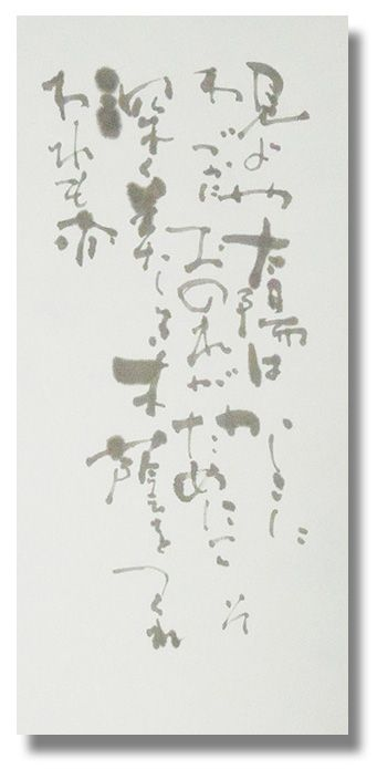 "Poem by Shizuo ITO (1906-1953) 伊東静雄 ""Seeing the sun / making a deep, beautiful shade for me / I'm determined / to make one for someone too"". (calligraphy by Yoz)"