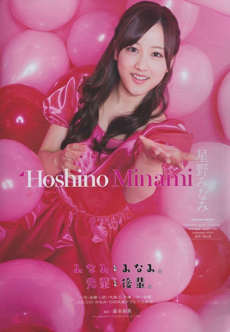 日々是遊楽 — choconobingo: Hoshino - Umezawa