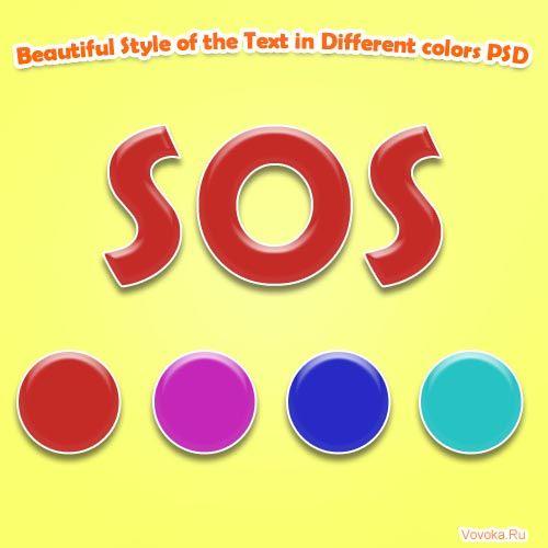 Стиль для Текста в Разных Цветовых Решениях PSD